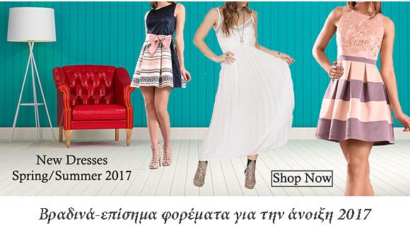 Βραδινά-επίσημα φορέματα για την άνοιξη 2017